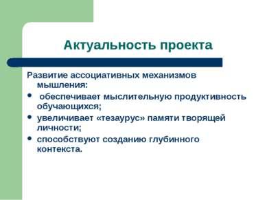 Актуальность проекта Развитие ассоциативных механизмов мышления: обеспечивает...