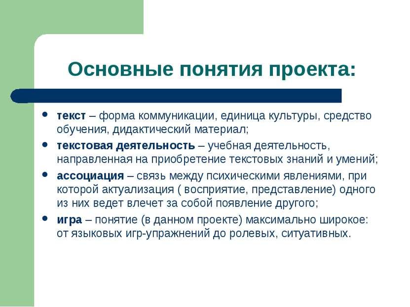 Основные понятия проекта: текст – форма коммуникации, единица культуры, средс...