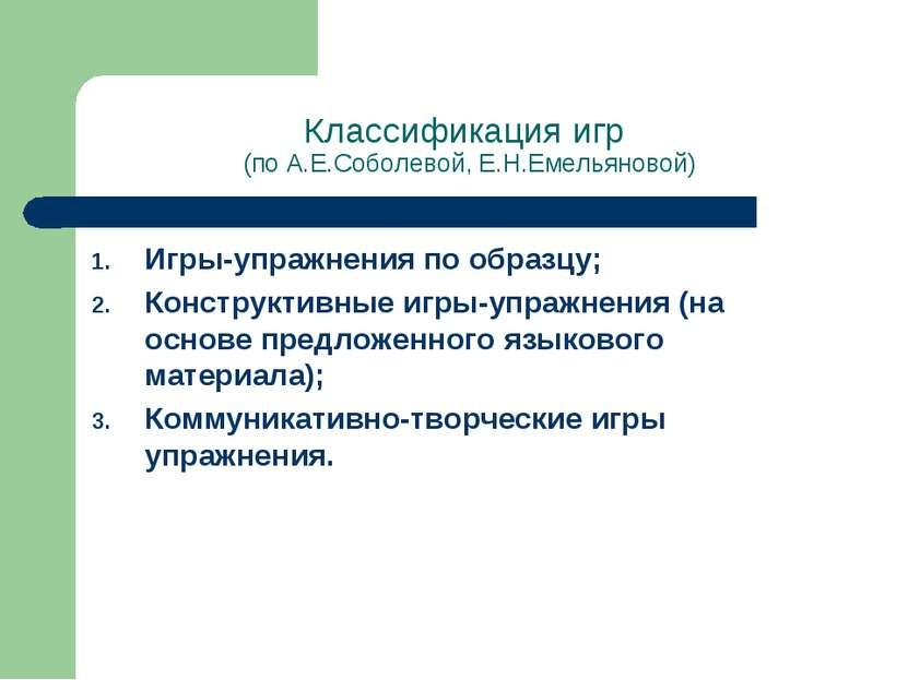 Классификация игр (по А.Е.Соболевой, Е.Н.Емельяновой) Игры-упражнения по обра...