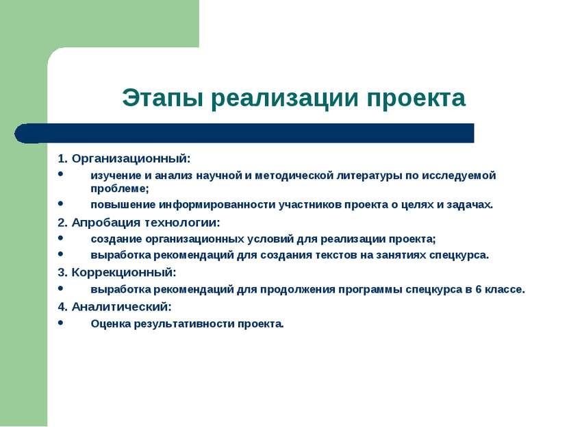 Этапы реализации проекта 1. Организационный: изучение и анализ научной и мето...