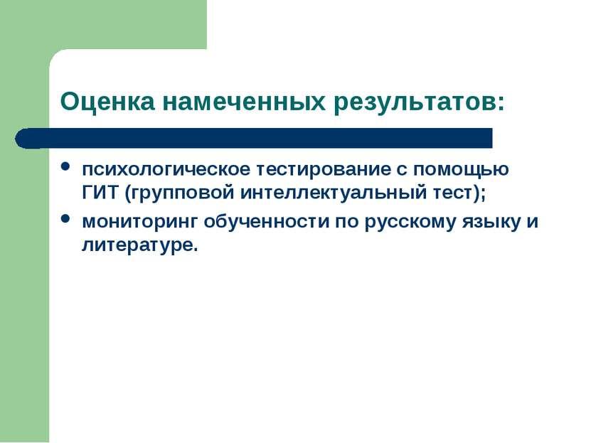 Оценка намеченных результатов: психологическое тестирование с помощью ГИТ (гр...