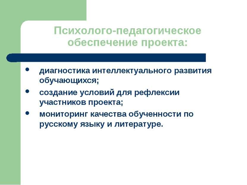 Психолого-педагогическое обеспечение проекта: диагностика интеллектуального р...