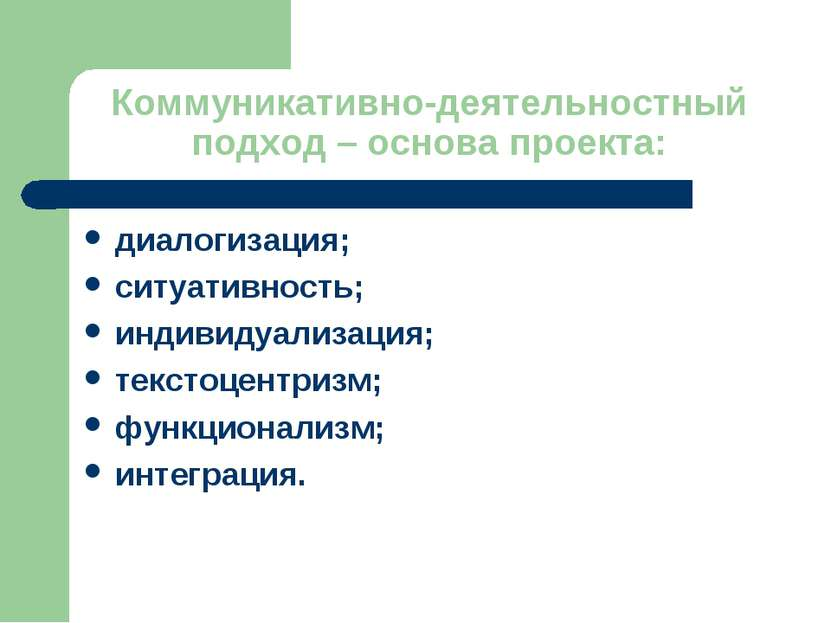 Коммуникативно-деятельностный подход – основа проекта: диалогизация; ситуатив...