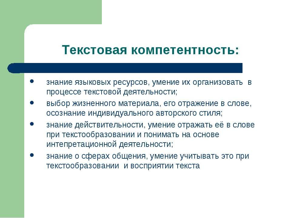 Текстовая компетентность: знание языковых ресурсов, умение их организовать в ...