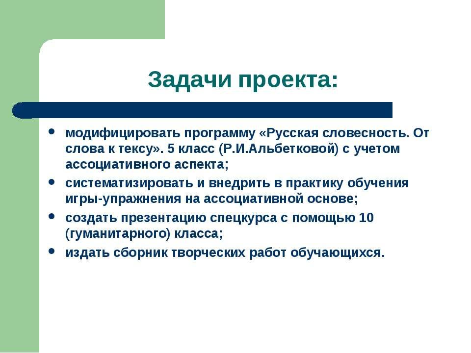 Задачи проекта: модифицировать программу «Русская словесность. От слова к тек...