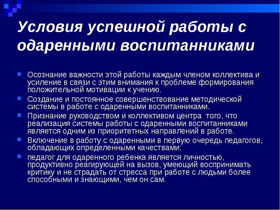 Условия успешной работы с одаренными воспитанниками Осознание важности этой р...