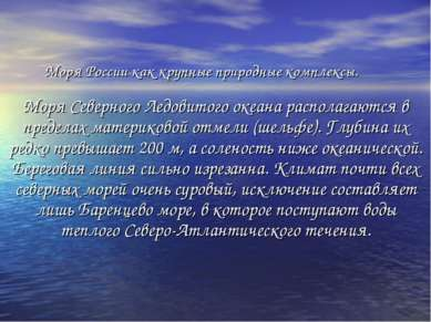 Моря России как крупные природные комплексы. Моря Северного Ледовитого океана...
