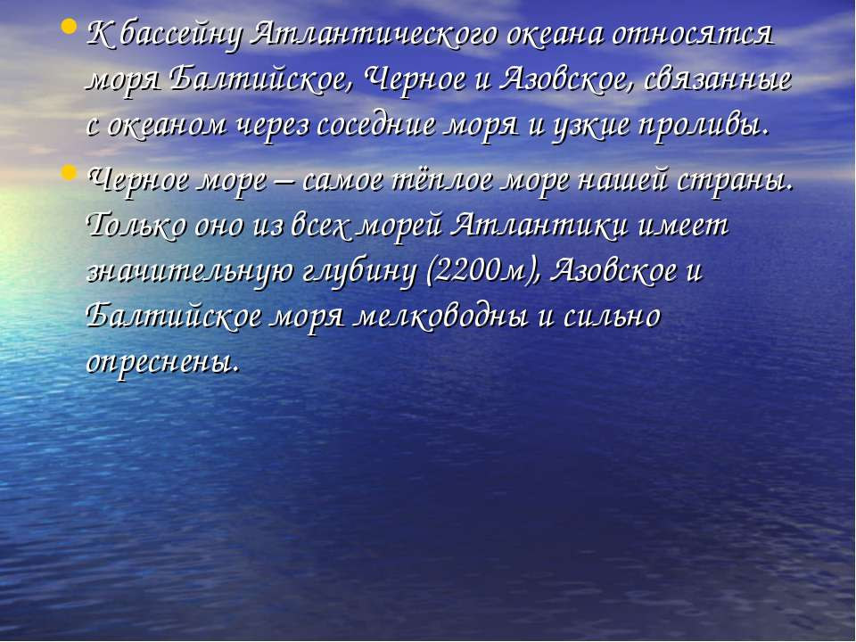 К бассейну Атлантического океана относятся моря Балтийское, Черное и Азовское...