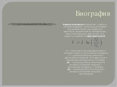 Биография В 1926-1929 годы Циолковский решает практический вопрос: сколько ну...