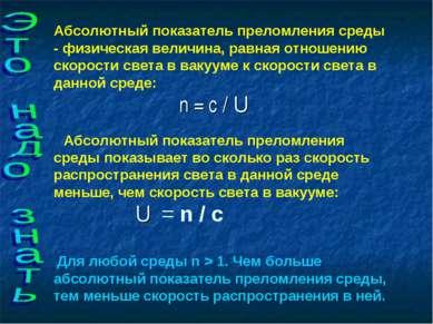 Абсолютный показатель преломления среды - физическая величина, равная отношен...