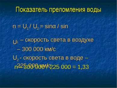 Показатель преломления воды n = U1 / U2 = sinα / sinβ U1 – скорость света в в...