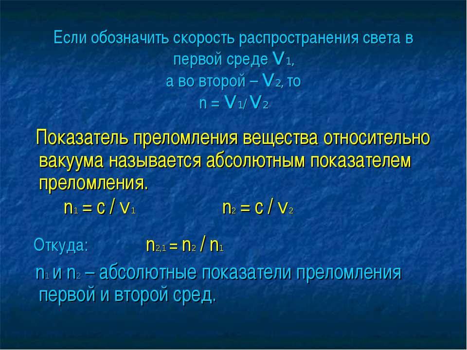 Если обозначить скорость распространения света в первой среде V1, а во второй...