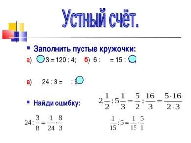 Заполнить пустые кружочки: а) : 3 = 120 : 4; б) 6 : = 15 : 10; в) 24 : 3 = : ...