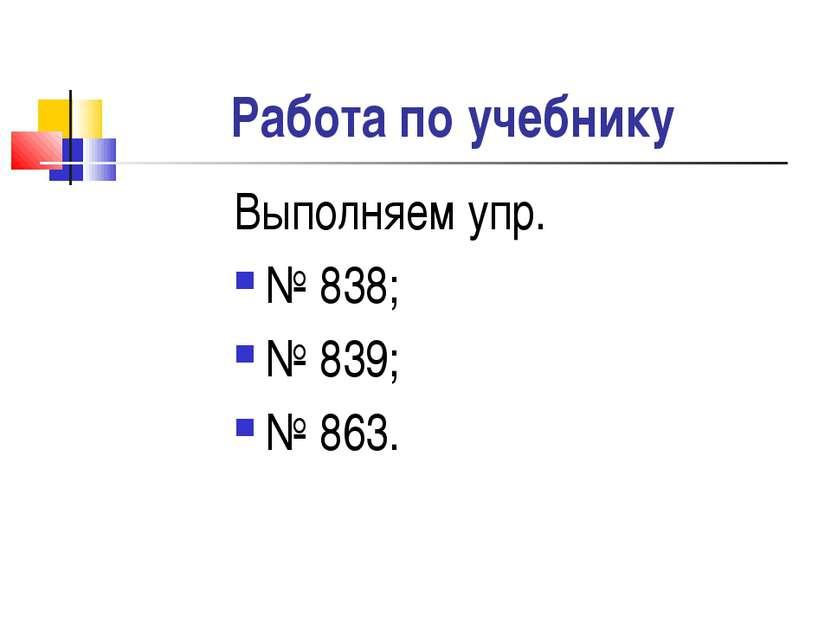 Работа по учебнику Выполняем упр. № 838; № 839; № 863.