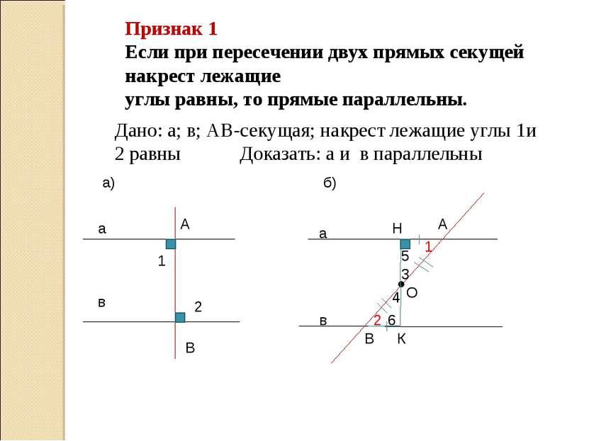 Признак 1 Если при пересечении двух прямых секущей накрест лежащие углы равны...