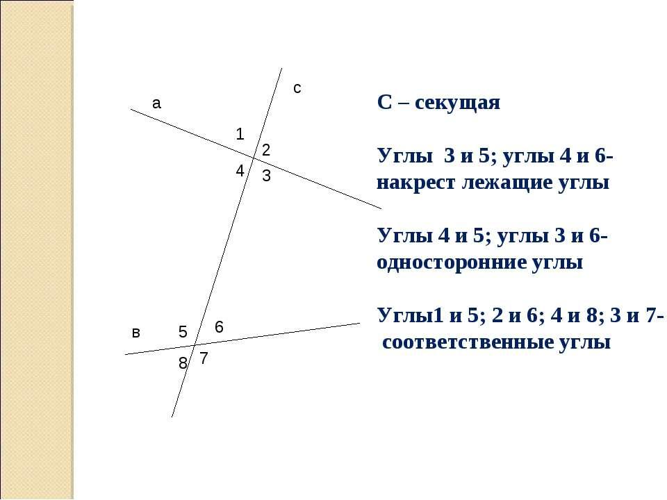 а в с 1 2 4 3 5 6 8 7 С – секущая Углы 3 и 5; углы 4 и 6- накрест лежащие угл...