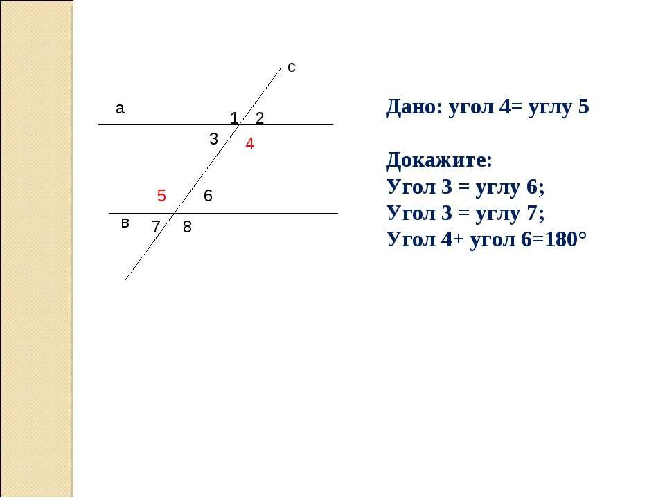 а в с 1 2 3 4 5 6 7 8 Дано: угол 4= углу 5 Докажите: Угол 3 = углу 6; Угол 3 ...