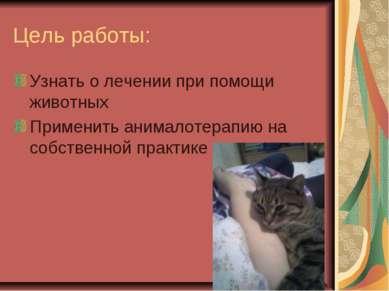 Цель работы: Узнать о лечении при помощи животных Применить анималотерапию на...