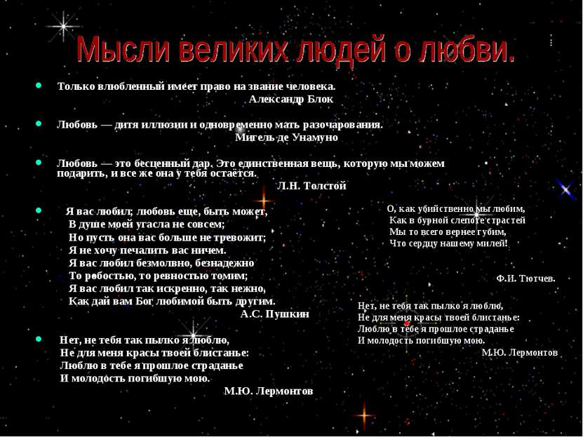 Только влюбленный имеет право на звание человека. Александр Блок Любовь — дит...