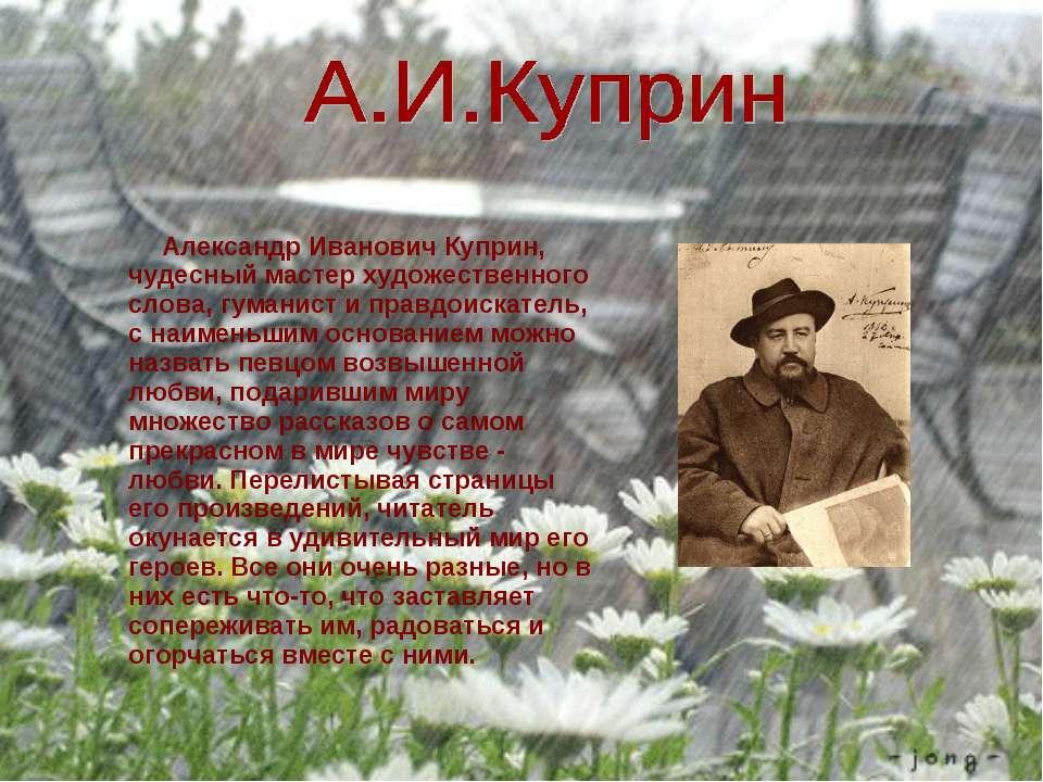 Александр Иванович Куприн, чудесный мастер художественного слова, гуманист и ...
