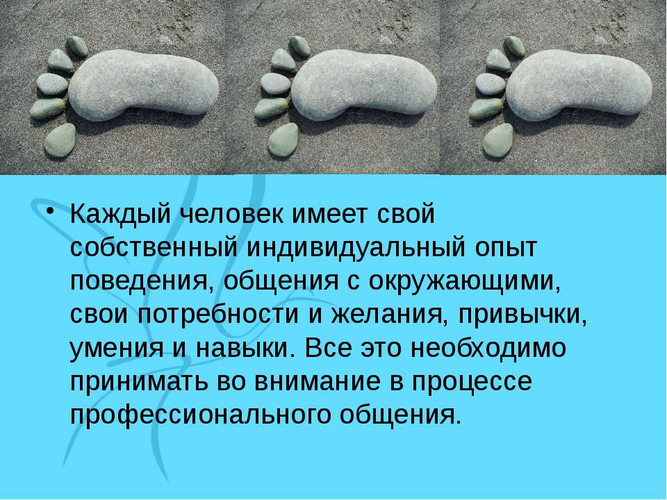 Каждый человек имеет свой собственный индивидуальный опыт поведения, общения ...