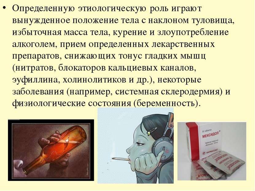 Определенную этиологическую роль играют вынужденное положение тела с наклоном...