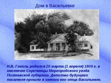 Н.В. Гоголь родился 20 марта (1 апреля) 1809 г. в местечке Сорочинцы Миргород...