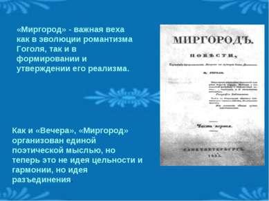 «Миргород» - важная веха как в эволюции романтизма Гоголя, так и в формирован...