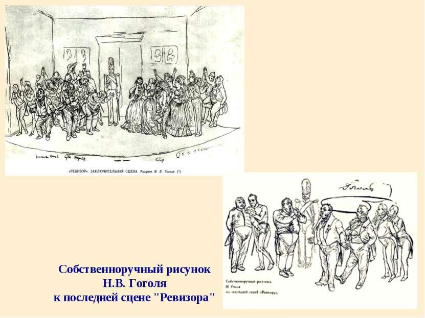 """Собственноручный рисунок Н.В. Гоголя к последней сцене """"Ревизора"""""""