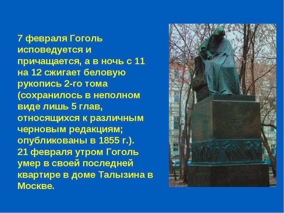 7 февраля Гоголь исповедуется и причащается, а в ночь с 11 на 12 сжигает бело...