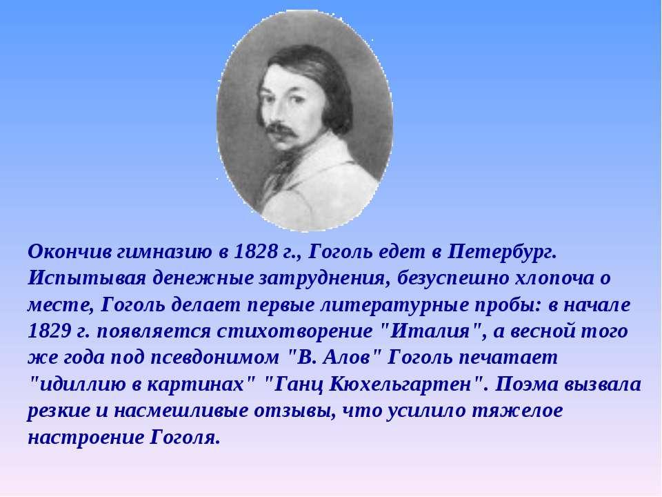 Окончив гимназию в 1828 г., Гоголь едет в Петербург. Испытывая денежные затру...