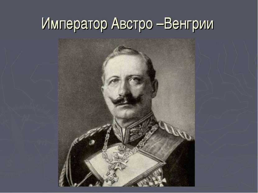Император Австро –Венгрии