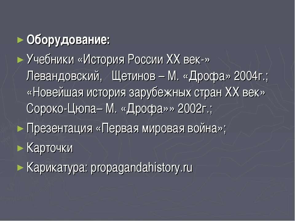 Оборудование: Учебники «История России ХХ век-» Левандовский, Щетинов – М. «Д...