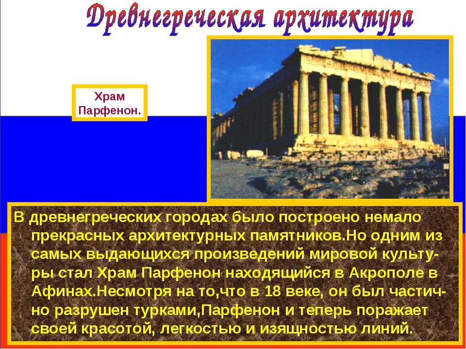 В древнегреческих городах было построено немало прекрасных архитектурных памя...