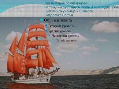 Презентация по литературе на тему: «Алые паруса мечты Александра Грина ». Вып...
