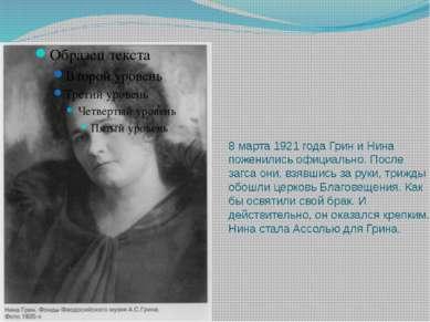 8 марта 1921 года Грин и Нина поженились официально. После загса они, взявшис...