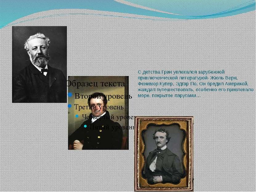 С детства Грин увлекался зарубежной приключенческой литературой- Жюль Верн, Ф...