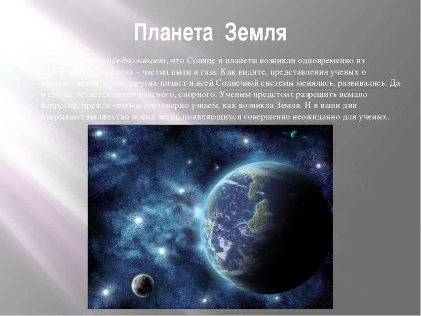 Планета Земля Сегодня ученые предполагают, что Солнце и планеты возникли одно...