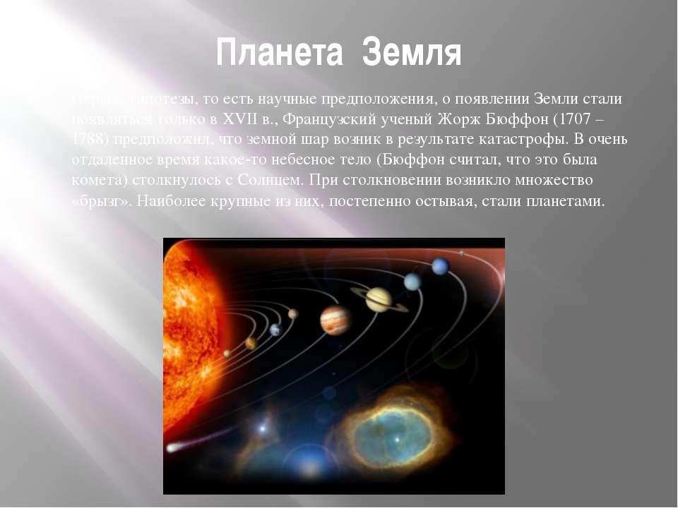 Планета Земля Первые гипотезы, то есть научные предположения, о появлении Зем...
