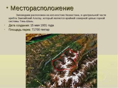 Месторасположение Заповедник расположен на юго-востоке Казахстана, в централь...