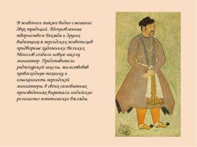 В живописи также видно смешение двух традиций. Вдохновленные творчеством Бехз...