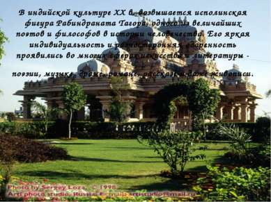 В индийской культуре XX в. возвышается исполинская фигура Рабиндраната Тагора...