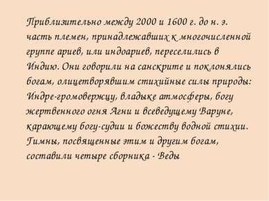 Приблизительно между 2000 и 1600 г. до н. э. часть племен, принадлежавших к м...