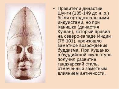 Правители династии Шунги (185-149 до н. э.) были ортодоксальными индуистами, ...