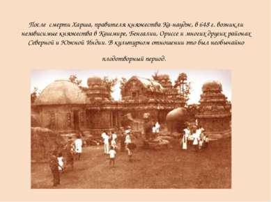 После смерти Харша, правителя княжества Ка-наудж, в 648 г. возникли независим...