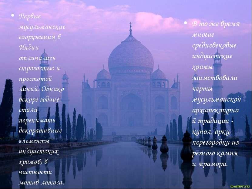 Первые мусульманские сооружения в Индии отличались строгостью и простотой лин...