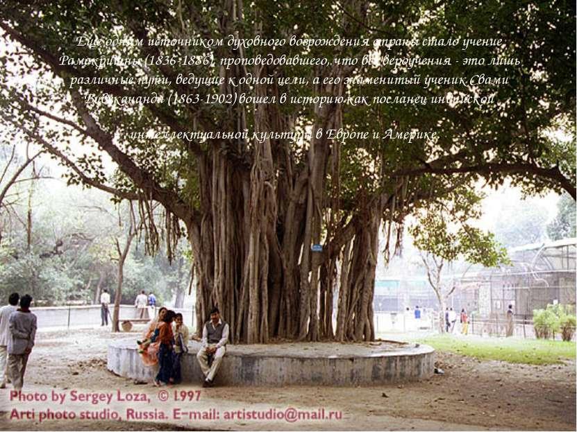 Еще одним источником духовного возрождения страны стало учение Рамакришны (18...