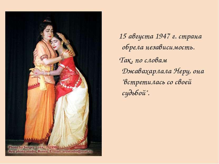 15 августа 1947 г. страна обрела независимость. Так, по словам Джавахарлала Н...