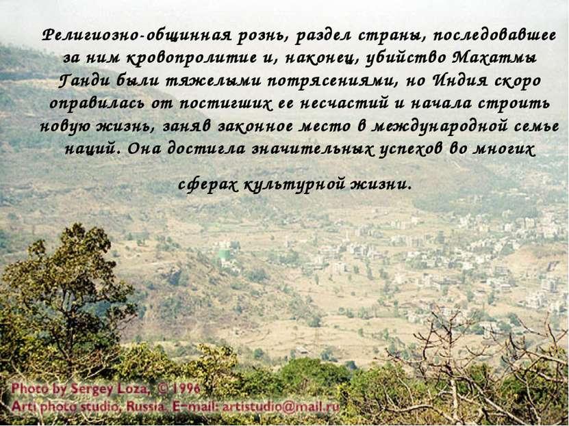 Религиозно-общинная рознь, раздел страны, последовавшее за ним кровопролитие ...