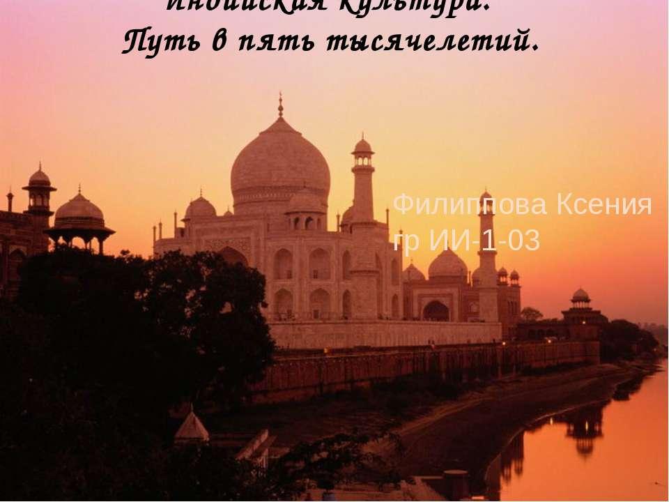 Индийская культура. Путь в пять тысячелетий. Филиппова Ксения гр ИИ-1-03